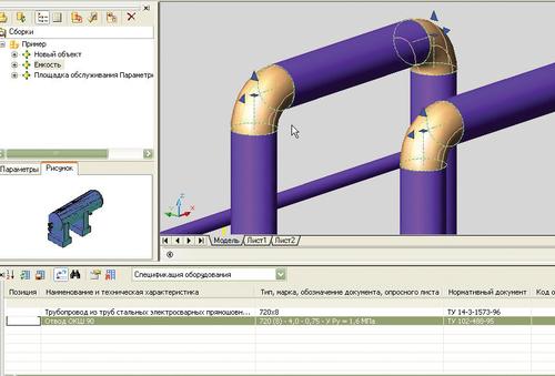 Рис. 4. Интерактивный спецификатор Model Studio CS позволяет работать с атрибутами модели в табличном виде