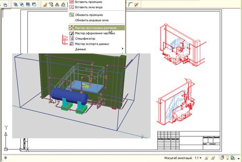 Рис. 5. Инструменты выпуска чертежей Model Studio CS позволяют сгенерировать нужные виды и автоматически оформить их по заданным правилам