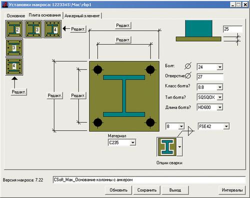 Рис. 8. Макрос Rbp для экспресс-построения узла основания колонны