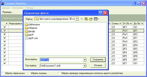 Рис. 6. Диалоговое окно сохранения XML-файла