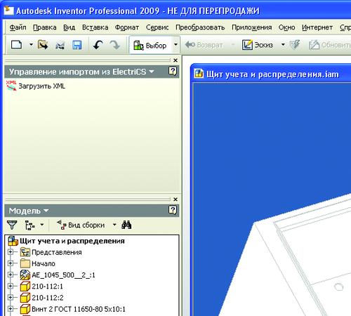 Рис. 7. Вид панели инструментов Управление импортом из ElectriCS