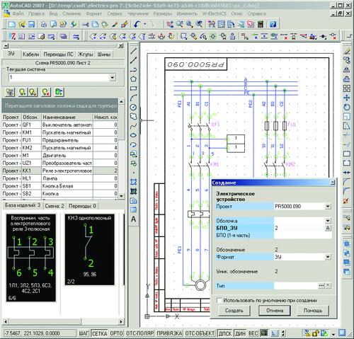 Рис. 1.в. Примеры принципиальных схем, выполненных в среде графического редактора ElectriCS Pro