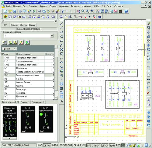 Рис. 2. Пример схемы подключений, выполненной в среде графического редактора ElectriCS Pro