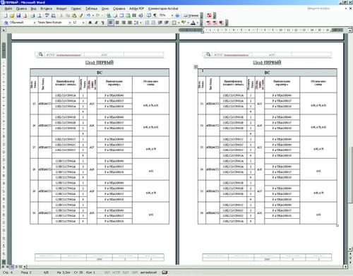 Рис. 4. Пример документа, выполненного в формате MS Word средствами заказного модуля для программы ElectriCS Pro