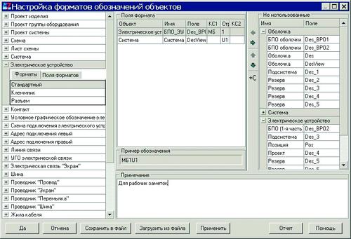 Рис. 8. Система настройки обозначений объектов ElectriCS Pro 7