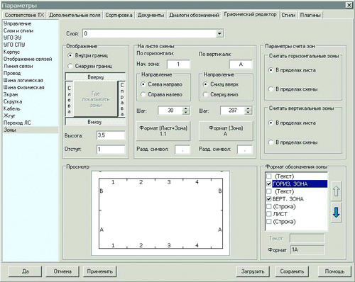 Рис. 9. Пример настройки ElectriCS Pro 7. Настройка зон чертежа