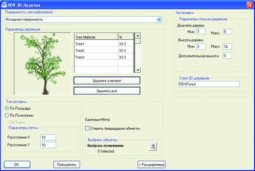 Рис. 9. Диалоговое окно 3D-деревья