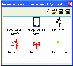 Рис.9. Библиотека фрагментов