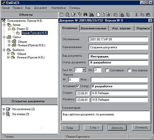 Рис. 2. Вид окна программы при просмотре информации о документах в режиме «Картотека»