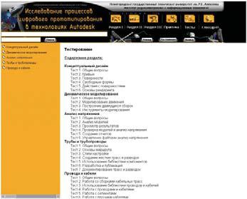 Рис. 11. Фрагмент ИОС Исследование процессов цифрового прототипирования в технологиях Autodesk