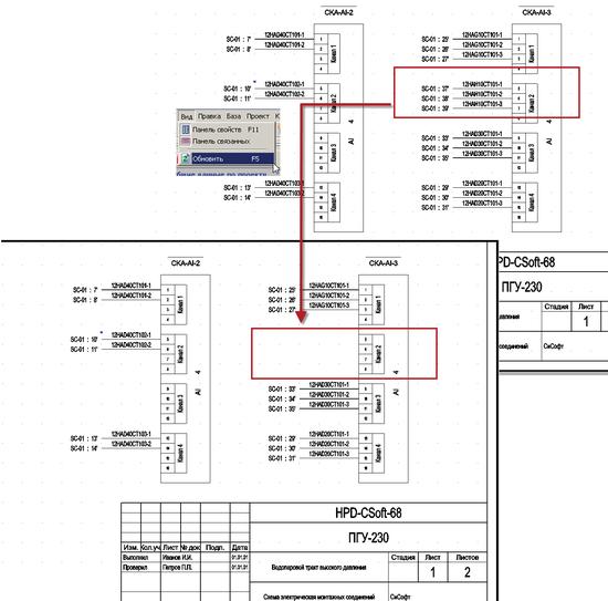 Рис. 6. Фрагмент документа Схема электрическая монтажных соединений