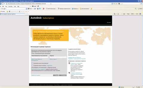Сайт для подписчиков Autodesk