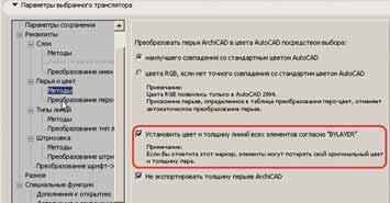 Рис. 4. Раздел Реквизиты (Attributes) позволяет выполнить тонкие настройки при экспорте данных из ArchiCAD в nanoCAD: толщины, цвет и тип линий, преобразование шрифтов, методы конвертации слоев