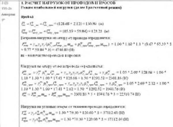 Рис. 10. Отчет по расчету нагрузок на опоры и фундаменты