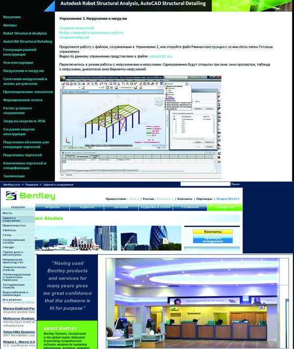 Рис. 6. Странички сайтов компаний: вверху – Autodesk c учебным материалом по работе с расчетными и конструкторскими программами, внизу – Bentley Systems с примерами внедрения BIM-технологии