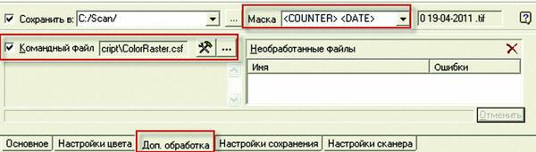 Рис. 3. Подключение командного файла при сканировании
