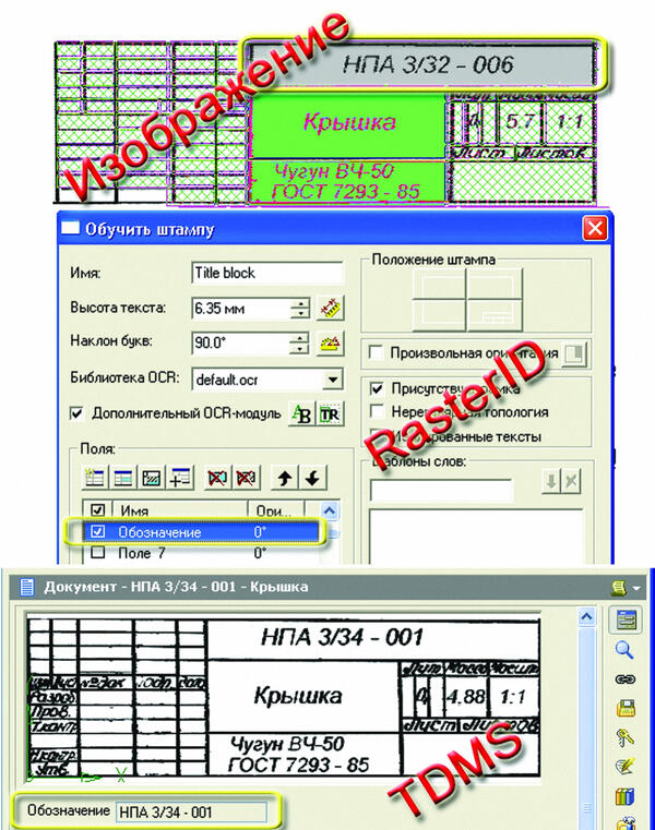 Рис. 9. Интерфейс RasterID - TDMS