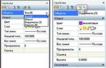 Рис. 4. Новая функция nanoCAD: добавить в выбор/исключить в выбор