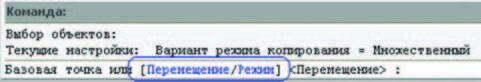 Рис. 7. Ссылки в командной строке: очень удобная функция в nanoCAD