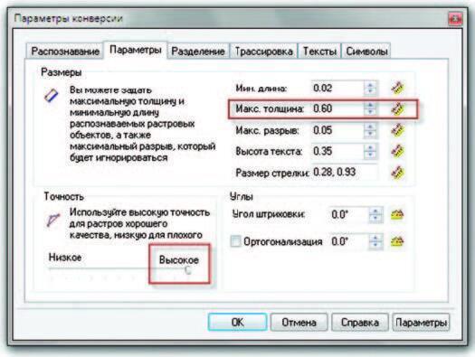 Рис. 4. Настройка Параметров конверсии для векторизации полилинии