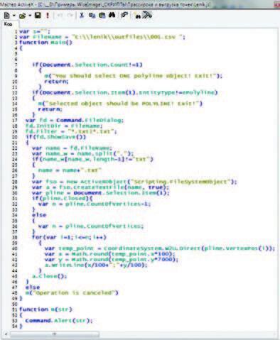 Рис. 7. Создание скрипта в Мастере ActiveX