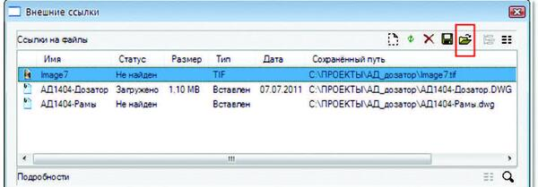 Рис. 5. В nanoCAD 3.2 можно изменять имя файла внешней ссылки и путь к нему