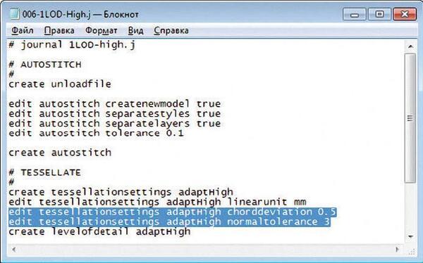 Рис. 3. Файл настроек качества импортируемой модели