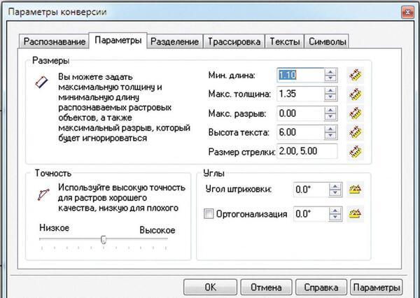 Рис. 6. Настройка параметров для векторизации