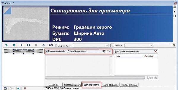 Рис. 10. Подключение командного файла в диалоге сканирования
