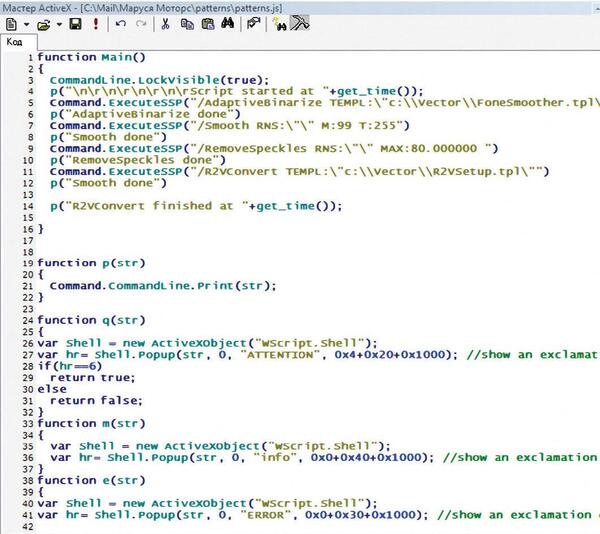 Рис. 12. Создание скрипта обработки в Мастере ActiveX