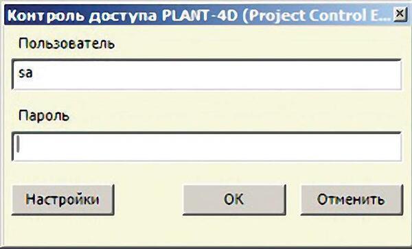 Рис. 1. Окно доступа (логина) в программу PLANT-4D