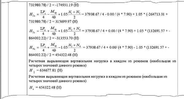 Рис. 14. Расчет нагрузок на опоры и фундаменты