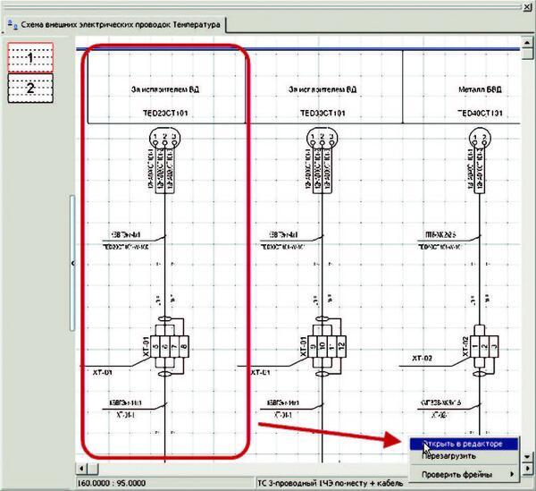Рис. 5. Фрагмент графического документа Схема внешних электрических проводок