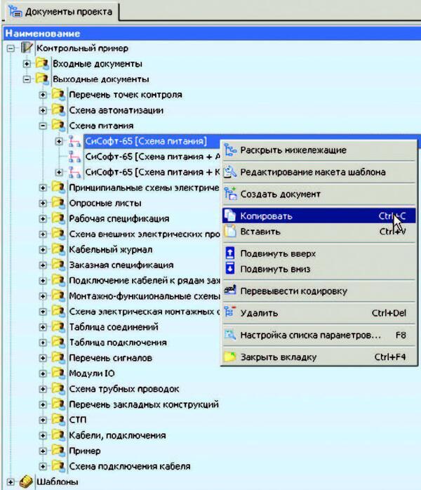 Рис. 8. Структура документов проекта