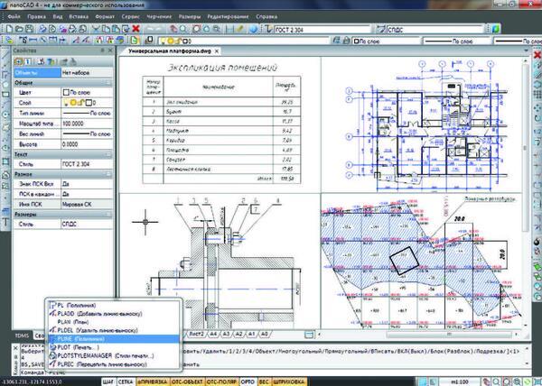Рис. 1. Внешний вид универсальной системы автоматизированного проектирования nanoCAD 4