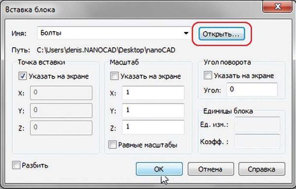 Рис. 5. Новый диалог Вставка блока позволяет использовать внешний *.dwg-файл как вхождение блока