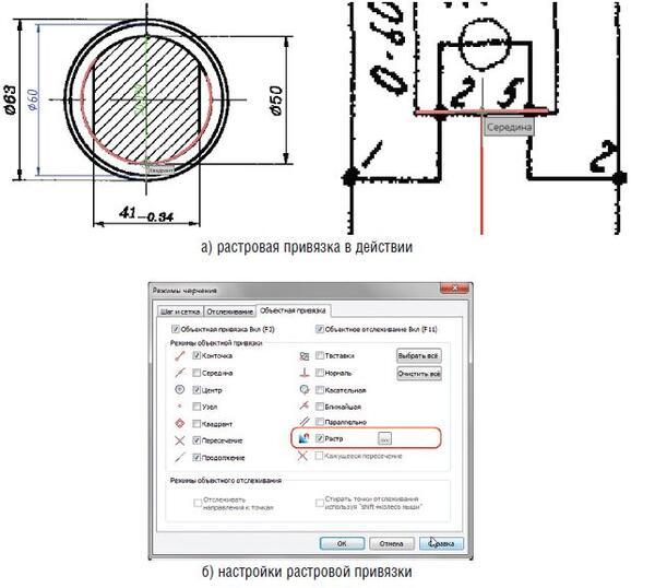 Рис. 6. В nanoCAD 4 появилась возможность привязываться к объектам на монохромном растровом изображении - просто убедитесь, что в настройках включен этот тип привязки