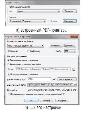 Рис. 7. Пользователи nanoCAD 4.0 могут печатать документацию в формате PDF с помощью встроенного в программу PDF-принтера