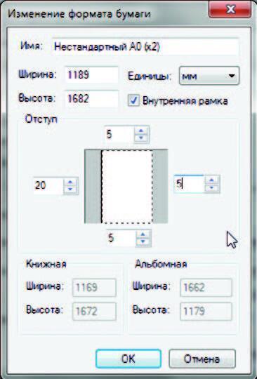 Рис. 8. Одно из усовершенствований системы печати - новые диалоги добавления/изменения форматов бумаги