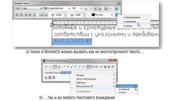 Рис. 14. nanoCAD позволяет осуществлять поиск выделенного фрагмента текста в справочно-информационной системе NormaCS