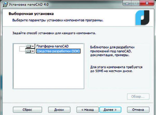 Рис. 15. При установке платформы можно установить SDK - комплект для разработки приложений под nanoCAD