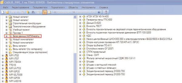 Рис. 9. В базе Model Studio CS Трубопроводы созданы новые миникаталоги