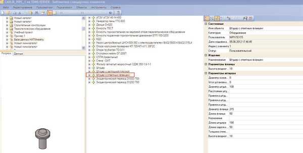 Рис. 10. С помощью инструментов Model Studio CSдобавлены новые объекты в базу данных