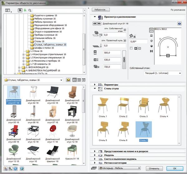 Рис. 4. Библиотека компонентов, загруженная вместе с ArchiCAD, отображается в диалоге Параметры (Settings) инструмента Объект (Object). Выбрав один из объектов, можно посмотреть свойства компонента в правой части диалога