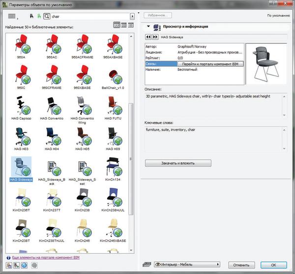 Рис. 5. Больший набор компонентов, в том числе то, что расположено на портале BIM-компонентов, отображается после того, как произведен поиск объекта. В правой части диалога также отображается некоторая информация об объекте и кнопка, позволяющая скачать объект и разместить его в проекте, если это необходимо