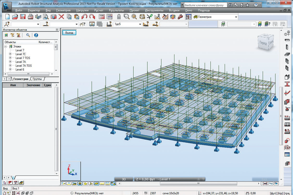 Модель, экспортированная из среды Autodesk Revit в программу Autodesk Robot Structural Analysis Professional