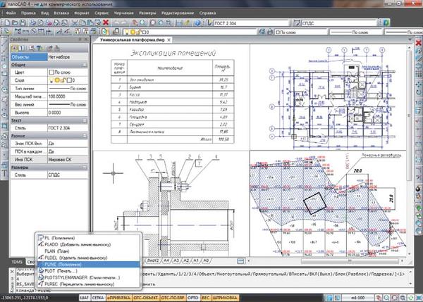 Рабочее окно nanoCAD 4 – классический интерфейс системы автоматизированного черчения