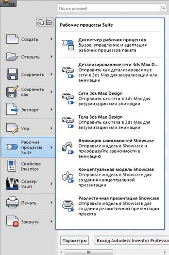 Рис. 1. Рабочие процессы в Suite
