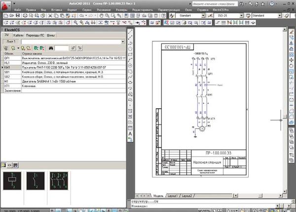 Лист схемы в графическом редакторе