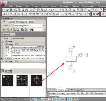 Размещение элемента (УГО) устройства на схеме
